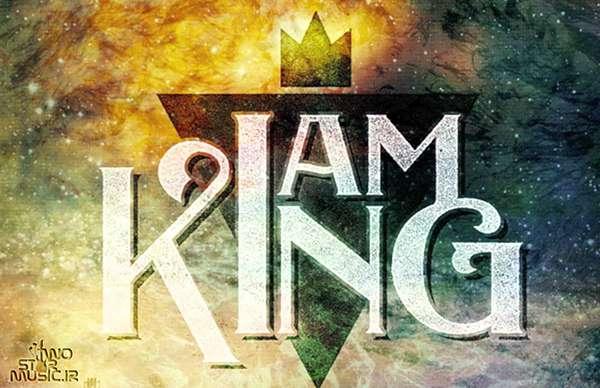 دانلود بیت اجتماعی به نام پادشاه