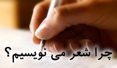 آموزش تکست نویسی:چرا شعر می نویسیم؟