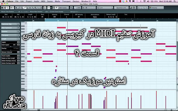 آموزش تنظیم MIDI در کیوبیس به زبان فارسی - قسمت 4