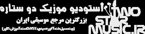 استودیو موزیک دوستاره|بزرگترین مرجع موسیقی ایران