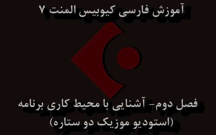 آموزش فارسی کیوبیس المنت 7 - قسمت 7