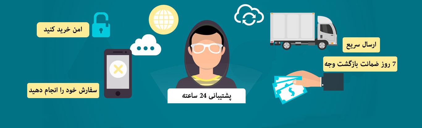 خرید امن و مطمئن از فروشگاه اینترنتی دوستاره(ثبت شده درپایگاه ساماندهی کشور)