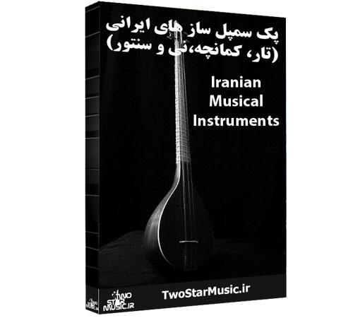 خرید پکیج سمپل ساز های ایرانی