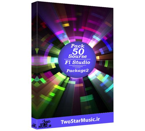 خرید 50 سورس اف ال استودیو(پکیج 2)