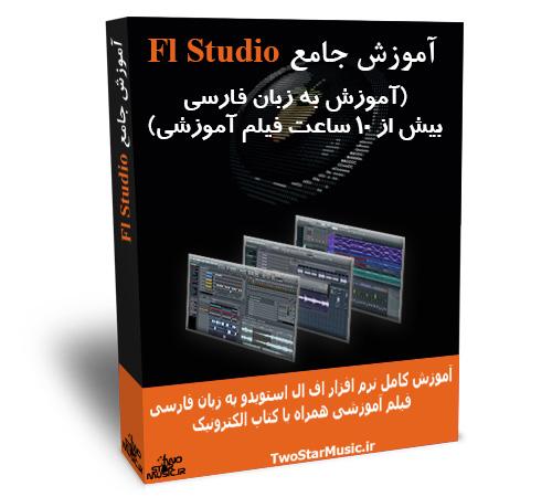 خرید آموزش اف ال استودیو 12